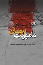مؤسسه فرهنگی هنری قدرولایت کتاب «مأموریت پنهان»؛ 124 خاطره کوتاه و بلند از مبارزات گسترده شهدای دفاع مقدس در دوران رژیم پهلوی را منتشر کرد.
