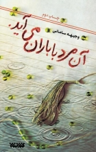 رمانی که مخاطب را بهگونهای تحت تأثیر قرار میدهد، که ممکن است آن را در صحنههای مختلف داستان از مرز گریه تا اوج نشاط پیش ببرد.