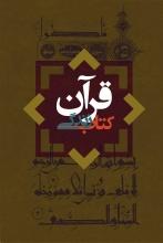 کتاب «قرآن کتاب زندگی» مشتمل بر بیانات رهبر معظم انقلاب اسلامی در خصوص قرآن کریم، در نوبت ششم با اضافات و ویراست جدید، منتشر گردید.