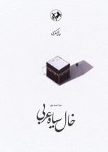 چاپ اول کتاب «خال سیاه عربی» در سه روز نخست از آغاز پیشفروش به اتمام رسید.