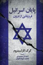 ترجمه کتاب «پایان اسرائیل؛ فروپاشی از درون» که متن اصلی آن پیشتر از سوی انتشارات دانشگاه آکسفورد منتشر شده بود، در آستانه روز جهانی قدس رونمایی شد.