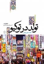 انتشارات عهدمانا کتاب «تولد در توکیو»، روایت اتسوکو هوشینو از مسیر تحولش را منتشر کرد.