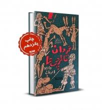 انتشارات کتابستان معرفت «گردان قاطرچیها» را تجدید چاپ کرد.