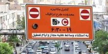 تمامی خودروها برای تردد در سراسر شهر تهران (از جمله محدودههای ترافیکی) باید دارای معاینه فنی باشند.