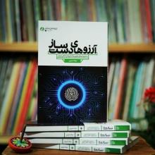 چاپ پنجم کتاب «آرزوهای دستساز» نوشته میلاد حبیبی، به همت انتشارات «راه یار» روانه عرصه نشر شد.