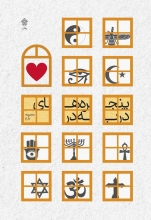 «پنجرههای دربهدر» رمانی دربارۀ تحلیل اندیشهها و آرمانهای صهیونیسم است که توسط انتشارات عهد مانا منتشر شده است.