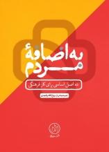 مراسم رونمایی کتاب «به اضافه مردم» نوشته روح الله رشیدی، تازهترین اثر انتشارات «راه یار» به صورت مجازی برگزار شد.