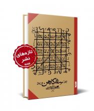 رمان «سه کاهن» نوشته مجید قیصری توسط انتشارات کتابستان معرفت منتشر شد.