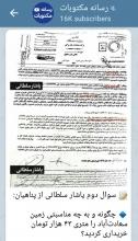 در ادامهی حملات رسانههای اصلاحطلب به حجتالسلام پناهیان، یاشار سلطانی در مطلبی مدعی شده که وی  زمینی را در سعادتآباد به قیمت متری ۴۳ هزار تومان خریداری کرده است!اما ماجرا چیست؟
