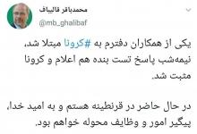 رییس مجلس شورای اسلامی در توییتی از ابتلای خود به کرونا خبر داد.
