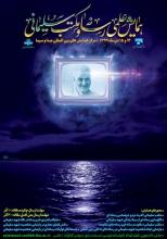 همایش علمی«رسانه و مکتب سلیمانی» 14 و 15 دی ماه 1399 در سالن همایش های بین المللی صدا و سیما، توسط دانشگاه صدا و سیما برگزار خواهد شد.
