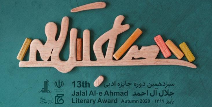 برگزیدگان و شایستگان تقدیر سیزدهمین جایزه جلال آل احمد شب گذشته در قالب برنامه تلویزیونی شبهای هنر معرفی شدند.