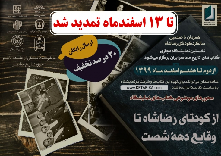 احمد عطایی: نمایشگاه مجازی تاریخ معاصر پنج روز دیگر ادامه خواهد داشت.