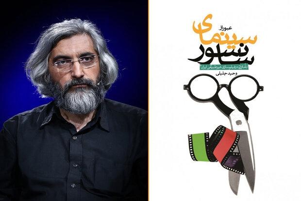 کتاب «عبور از سینمای سانسور؛ تاملاتی در فیلم سازی غیرطبیعی ایران» نوشته وحید جلیلی بهتازگی توسط انتشارات شهید کاظمی منتشر و راهی بازار نشر شد.