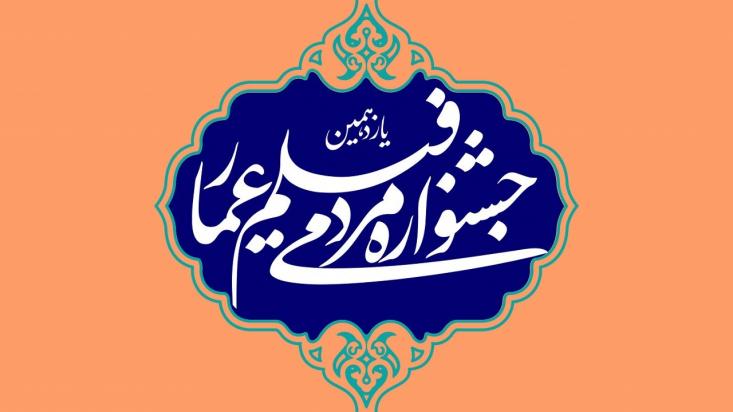 افتتاحیه جشنواره عمار با پاسداشت کاپیتان حمیدرضا یحییزاده ناخدای نفتکش که رشوه آمریکاییها را رد کرده بود برگزار شد.
