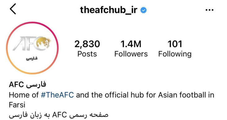 پس از اعلام خبر گزارش مسابقه فینال لیگ قهرمانان آسیا توسط عادل فردوسی پور، تعداد مخاطبان صفحه فارسی AFC رو به افزایش گذاشت.