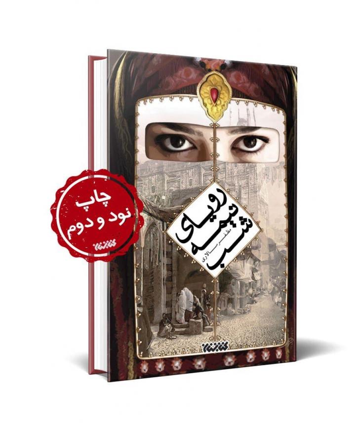 رمان «رویای نیمه شب» توسط انتشارات کتابستان به چاپ نود و دوم رسید.