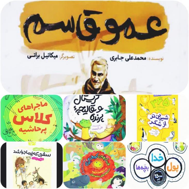 به مناسبت برگزاری نخستین «نمایشگاه مجازی کتاب» بستۀ مطالعاتی رجانیوز برای کودکان با معرفی هفت اثر منتشر میشود.