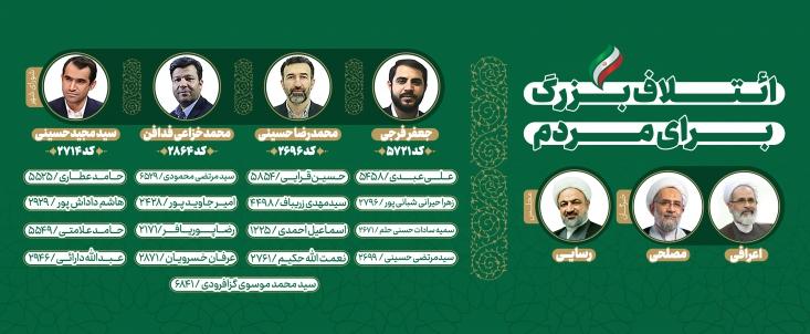 لیست اصلح برای انتخابات مجلس خبرگان رهبری، میاندوره مجلس شورای اسلامی و شورای شهر تهران که از سوی جریانهای مختلف سیاسی مورد حمایت قرار گرفته، اعلام شد.