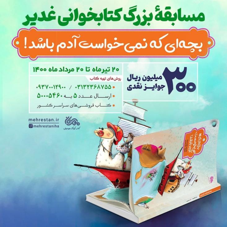مسابقه بزرگ کتابخوانی غدیر توسط انتشارات مهرستان با محوریت کتاب «بچهای که نمیخواست آدم باشد» آغاز شد.