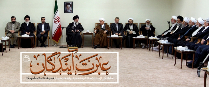 حضرت آیتالله خامنهای از دهههای گذشته همواره استدلالهایی برای بیاعتمادی به غرب و ضررهای مذاکره با آمریکا -جز در بعضی مسائل مشخص- بیان کردهاند که طرفداران مذاکره با آمریکا جوابی برای این استدلالها نداشتهاند.