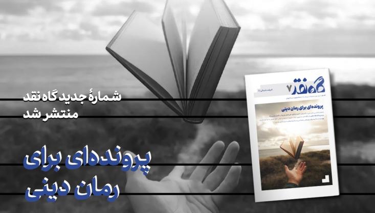 هفتمین شمارۀ مجلۀ «گاهِ نقد»، مجلۀ تخصصی بررسی و نقد کتاب، اینبار با موضوع «ادبیات داستانی» و با عنوان «پروندهای برای رمان دینی» منتشر شد.