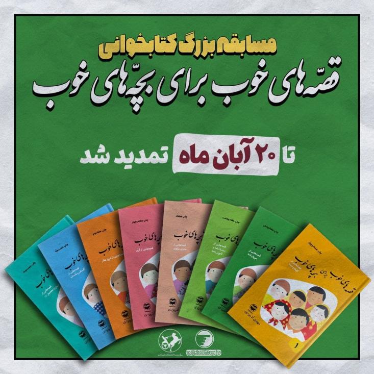 هشتمین دوره مسابقه کتابخوانی «پویا» با محوریت مجموعه «قصههای خوب برای بچههای خوب» ویژه گروه سنی کودک و نوجوان تمدید شد.