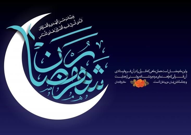 Image result for عکس نوشته ماه رمضان