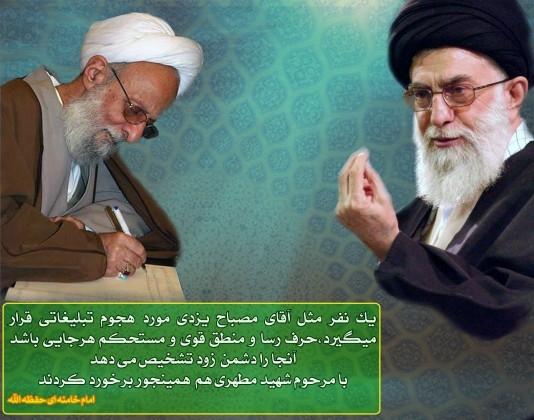 تهاجم جدید علیه آیت الله مصباح یزدی خط واحد رسانه های فتنه صهیونیستی 88 ...