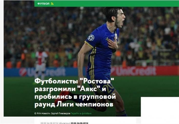 گلزنی سردار آزمون در دیدار برگشت تیم روستوف برابر آژاکس آمستردام و صعود این تیم به دور گروهی لیگ قهرمانان اروپا بازتاب گسترده ای در رسانه های روسیه داشت.
