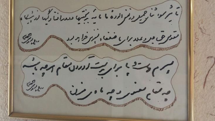 تابلویی که از اتاق سردار نقدی رفت /پسرم؛ دست و پا برای بدست آوردن مقام هر چه باشد چه مقام معنوی و چه مادی مزن
