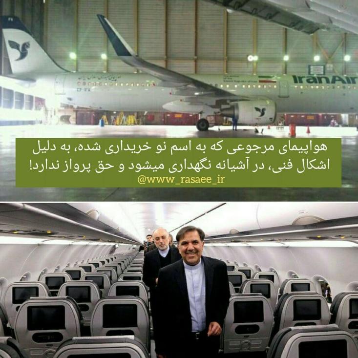 دو نما از حسن روحانی: هواپیمایی که بوی نویی می داد، کجاست؟