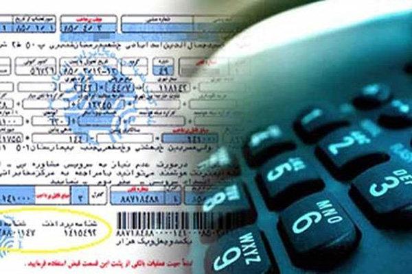 پرداخت صورتحساب تلفن ثابت برای مشترکان تهرانی علاوه بر سامانه ۱۸۱۸، از طریق سامانه ۲۰۰۰ نیز ممکن شد.