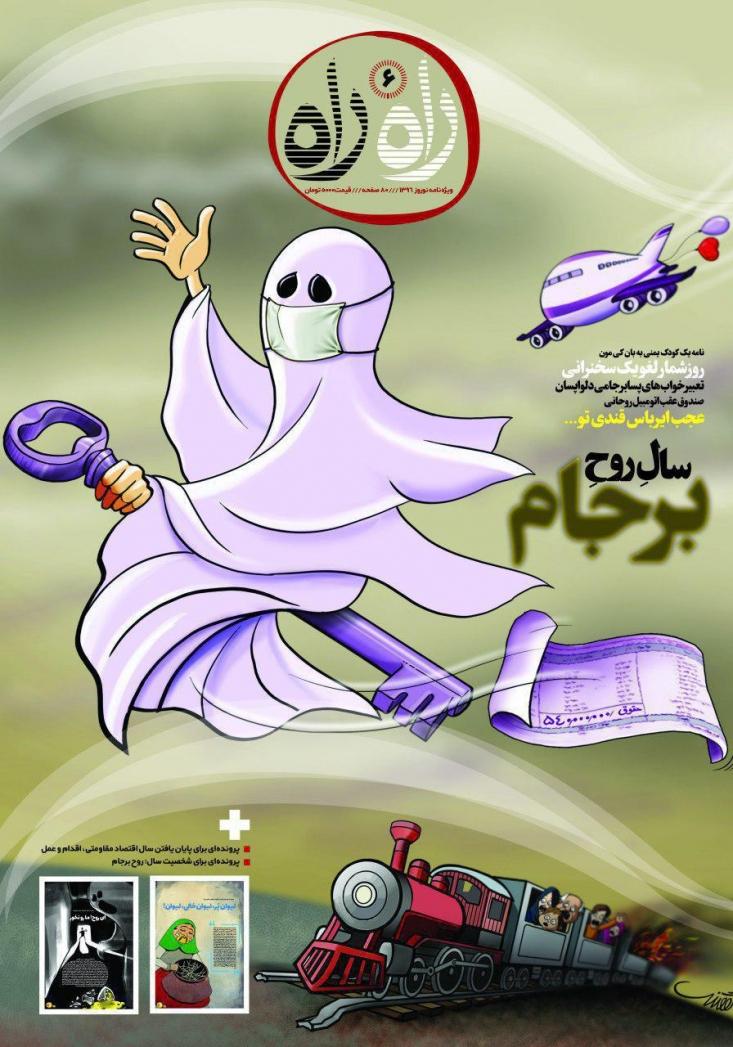 به گزارش رجانیوز ششمین شماره مجله طنز راه راه در 80 صفحه و با طنزهایی از طنزنویسان جوان باشگاه طنز و کاریکاتور انقلاب اسلامی شامل طنزهایی از اتفاقات و رویدادهای سال 95 است