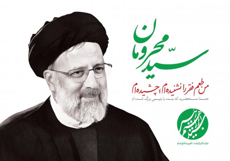 ما یادگاران شهدا ضمن حمایت از حجت الاسلام رئیسی، تلاش خواهیم کرد در روزهای آتی با انسجام جریان انقلابی و وحدت آفرین، آیندهای روشن، امیدوار کننده و با صلابت را برای ایران اسلامیمان داشته باشیم.