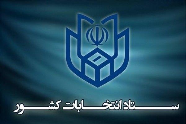 ستاد انتخابات کشور با انتشار اطلاعیه تاکید کرد: تعرفه وبرگ رای فاقد مهر انتخاباتی جزء آراء باطله محسوب می گردد.