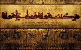 واقعهی غدیر خم، منطق روشن و مستحکم اسلام در نفی نگاه سکولار است، چرا که غدیر خم مظهر توجه و تأکید اسلام بر حکومتداری و سیاست به شمار میرود.