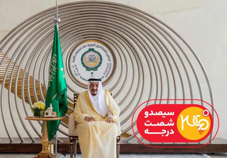 جدیدترین قسمت از برنامه تلویزیونی 360 درجه به بررسی تحولات عربستان در دوران ملک سلمان، پرداخته است.