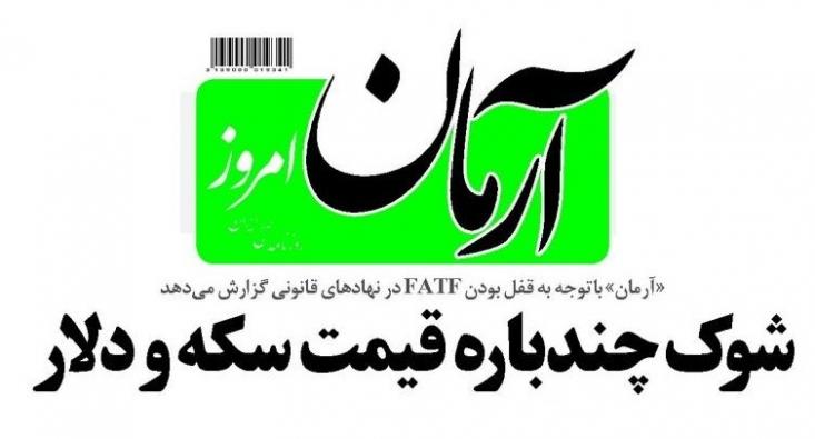 در حالی که افزایش نرخ ارز، بالا رفتن قیمت کالاهای اساسی مردم، تنش در بازار خودرو و غیره دلایل متعددی دارند که مهمترین آن عدم مدیریت صحیح نقدینگی در کشور است اما جریان خاصی بنا دارد این شرایط را ناشی از عدم عضویت ایران در FATF بخواند.