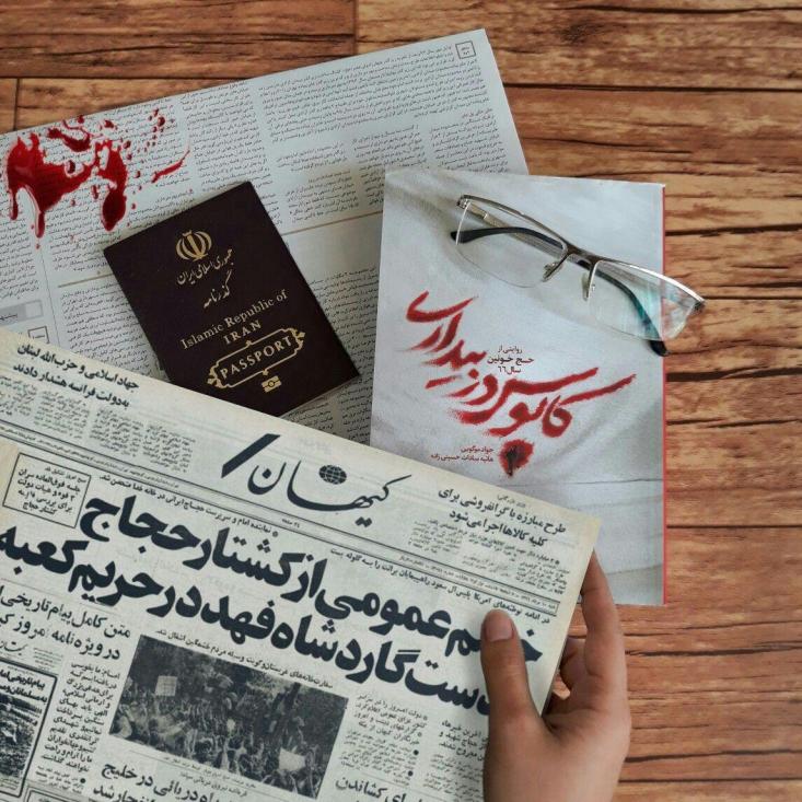 حادثه دلخراشی که مهرماه ۱۳۹۴ در سرزمین منا رخ داد، منجر به شهادت بیش از ۷ هزار تن از حاجیان در #حریم_امن_الهی، برای ما ایرانیها خاطرات تلخ #کشتار_حجاج را در جمعه نهم مرداد سال ۱۳۶۶ زنده کرد. در هر دو حادثه، #حجاج_ایرانی و غیر ایرانی به شهادت رسیدند. در بحبوحه اخبار منا برخی از رسانه ها به یادآوری این کشتار نیز پرداختند، اما مانند بسیاری از حوادث و اتفاقات دهه ۶۰ تنها چند عکس، خاطره و مصاحبه از این واقعه به جا مانده بود که همانها منتشر شد.