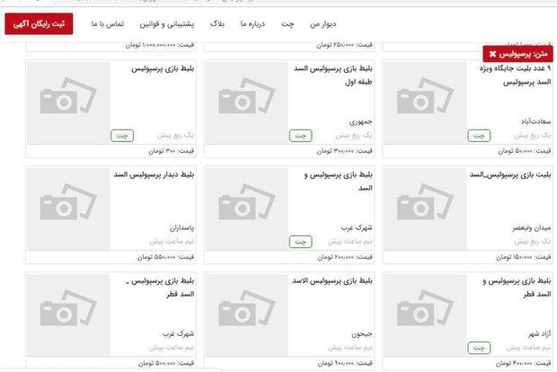 قیمت بلیت بازی پرسپولیس و السد قطر در بازارسیاه به ۱۰ میلیون تومان رسید.