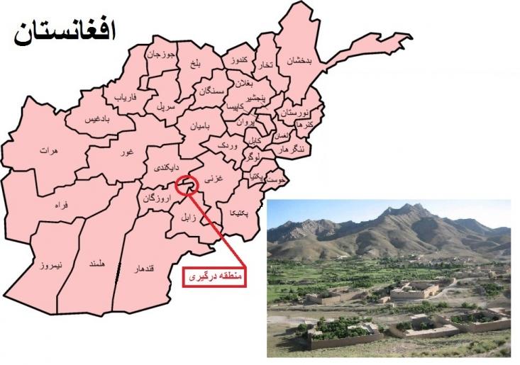 خبرگزاری صدای افغان موسوم به «آوا» گزارش داد که نیروهای گروه تروریستی طالبان بامداد روز چهارشنبه به صورت گسترده به شهرستان «جاغوری» در استان «غزنی» واقع در مرکز این کشور حمله کردند و درگیری در این منطقه همچنان ادامه دارد.