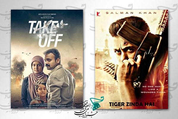 دو فیلم سینمایی از سینمای هند در بخش رقابت مسابقه بینالملل پانزدهمین جشنواره مقاومت به نمایش در میآیند.
