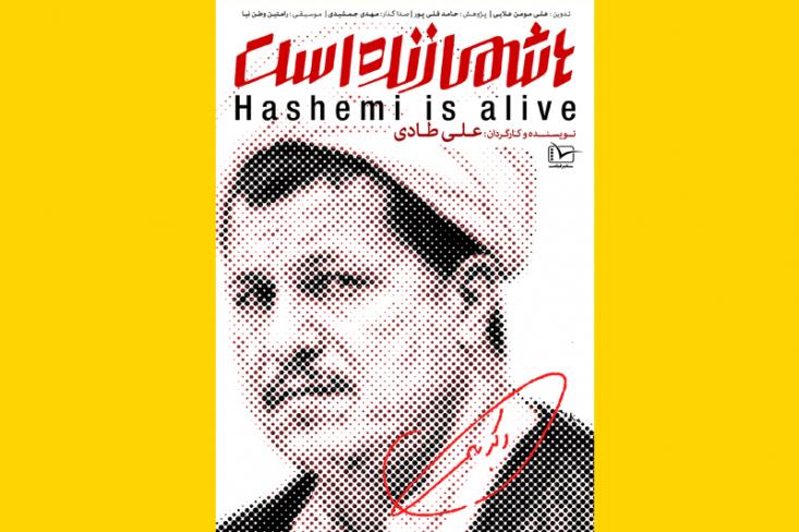«هاشمی زنده است» قرار بود در دانشگاه امیرکبیر رونمایی شود که با کارشکنی مسئولین دانشگاه، در دانشگاه تهران رونمایی و با استقبال مخاطبان مواجه شد، در این چند روز مورد واکنشهای تند خانواده هاشمی رفسنجانی از جمله محمد هاشمی واقع شده است.