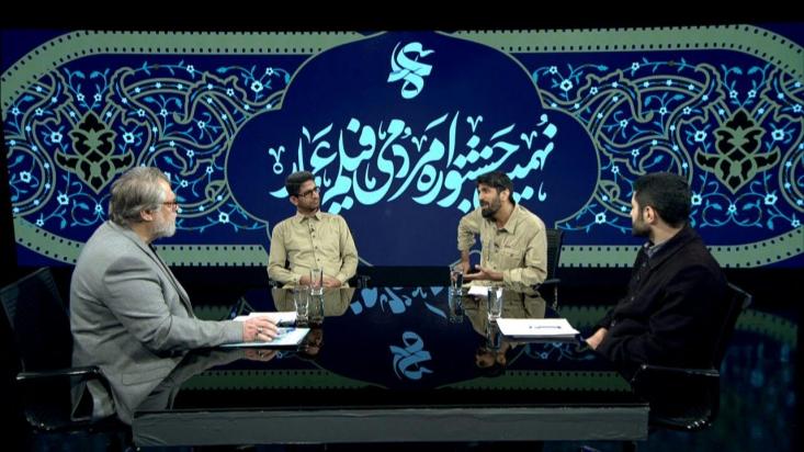 دبیر اجرایی جشنواره عمار همراه با کارگردانهای برگزیده این جشنواره مهمان برنامه تلویزیونی عصر شدند.