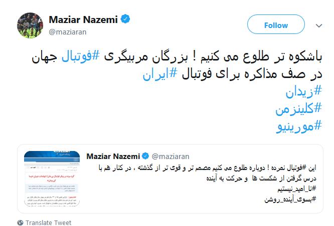 توئیت مازیار ناظمی، رئیس روابط عمومی وزارت ورزش.