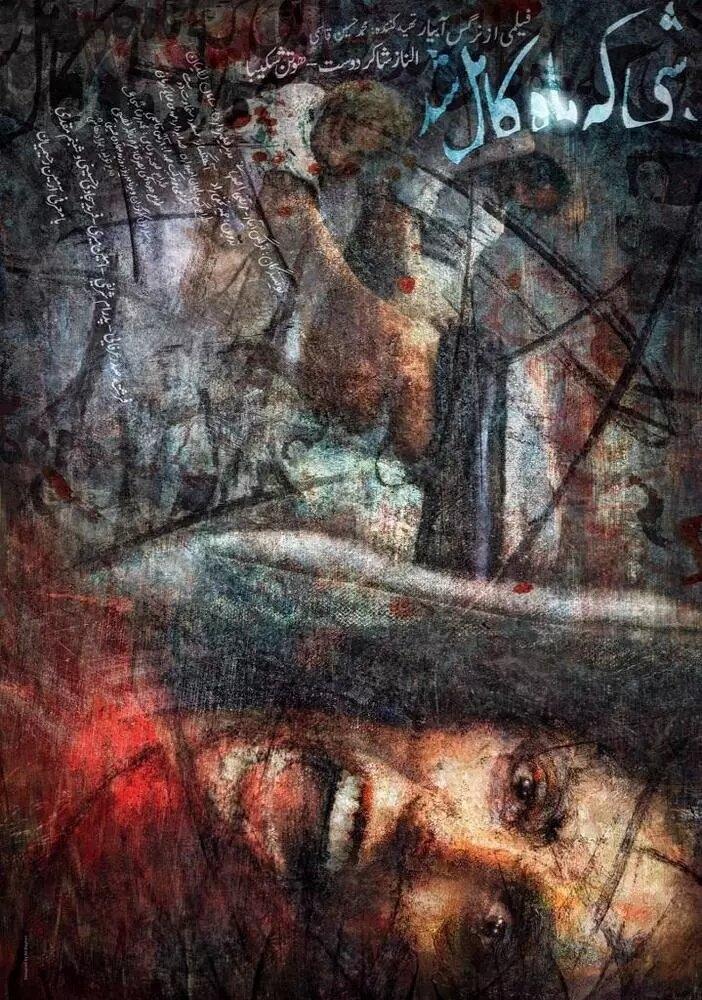 دیروز یک شنبه 14 بهمن ماه جشنواره با اکران سه فیلم سینمایی و یک مستند به کار خود ادامه داد. جشنواره در روز پنجم خود شاهد اکران فیلم «شبی که ماه کامل شد» ساخته نرگس آبیار، «طلا» اثر پرویزشهبازی  و «خون خدا» فیلم مرتضی علی عباس میرزایی بود. در ادامه نظر منتقدان را درباره فیلمهای روز پنجم جشنواره در رجانیوز میخوانید: