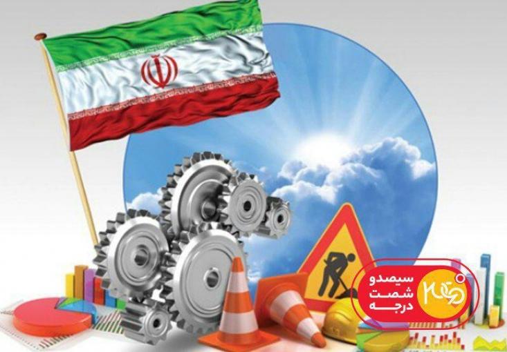 جدیدترین قسمت از برنامه تلویزیونی «360 درجه» به چهلمین سال پیروزی انقلاب اسلامی و دستاوردهای آن در این سالها میپردازد.