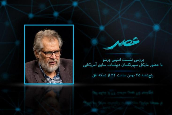 نادر طالبزاده در جدیدترین برنامه تلویزیونی «عصر»، نشست امنیتی ورشو لهستان را با حضور کارشناسان ایرانی و خارجی بررسی میکند.