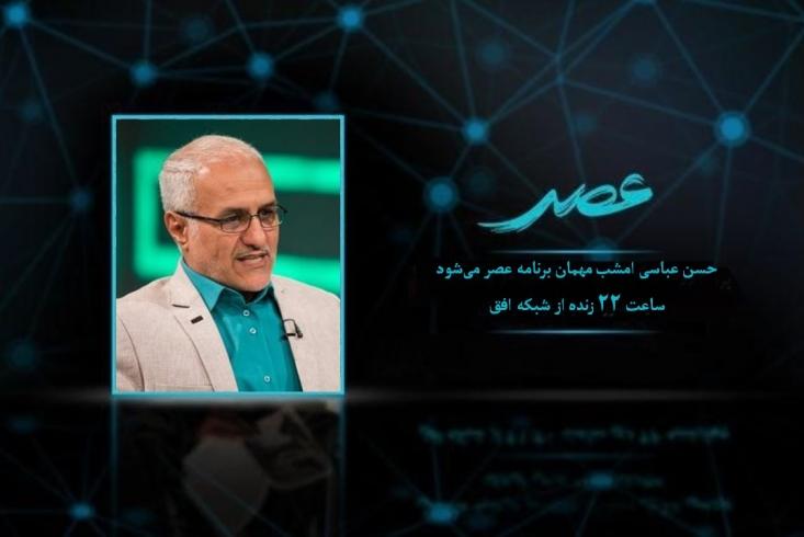 حسن عباسی مهمان نادر طالب زاده در جدیدترین برنامه تلویزیونی عصر است.